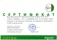 "Сертификат ""Электроцентр Schneider Electric"""